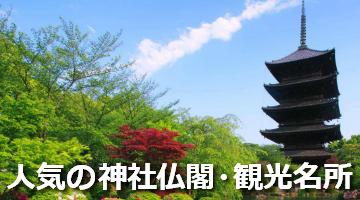 京都 穴場 神社